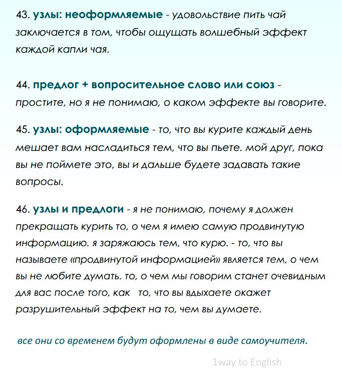 учить английский по скайпу или самоучителю 8