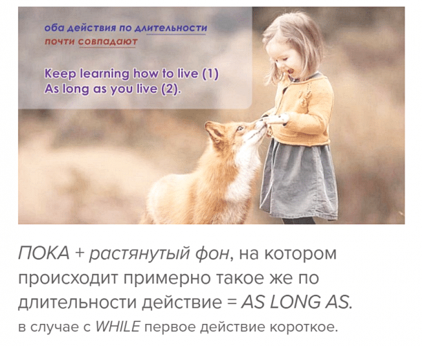 пока while until as long as