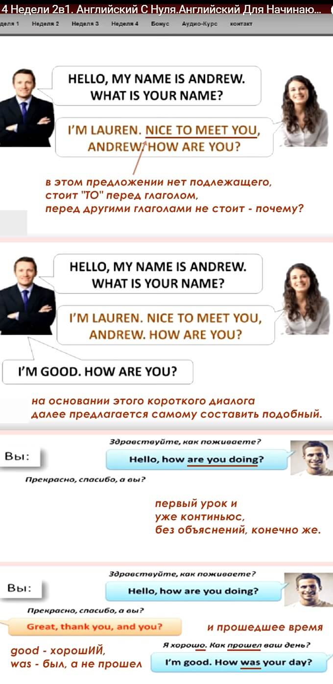 Английский с нуля для начинающих - как работает коммуникативный подход