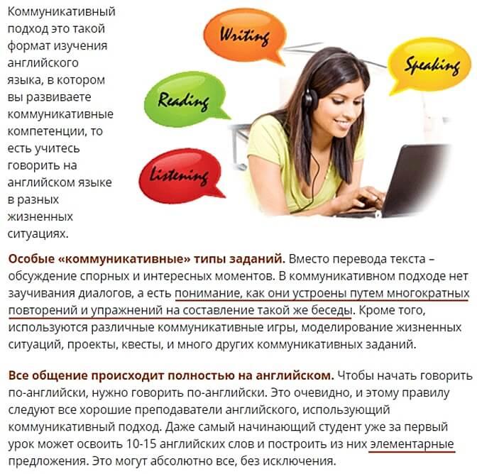 разговорный английский для начинающих - выбор подхода 2