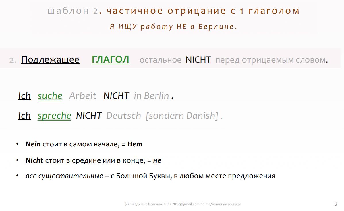 2. главные правила немецкого языка в таблицах