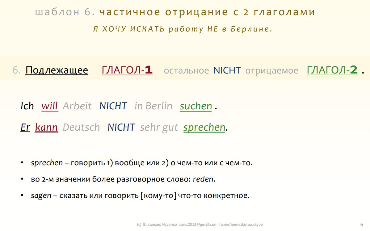 6. немецкое отрицание с двумя глаголами