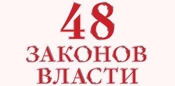 48 законов власти. на английском.
