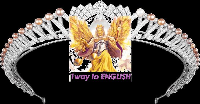 мой самоучитель английского для начинающих